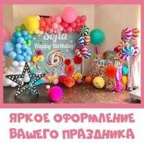 Оформление праздников, в г.Астана