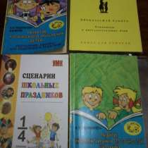 Педагогическая литература, в г.Талдыкорган