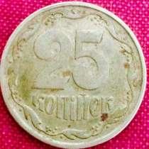 25 копійок 1994 рік, в г.Киев