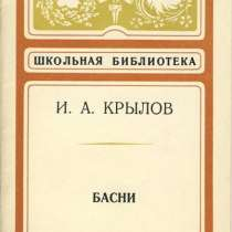 Сборник басен И. А. Крылова, в Санкт-Петербурге