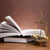 Юрист по административному праву. ЮРИСТ, в Курске