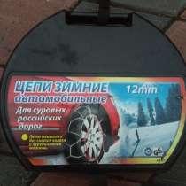 Автомобильные, цепи, противоскольжения, в г.Донецк