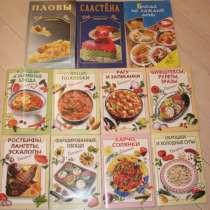 Книги по кулинарии, в Москве