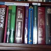 Учебники и книги о русском языке, в Санкт-Петербурге