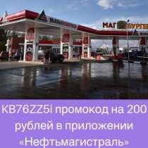Промокод Нефтьмагистраль, в Москве