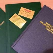 Переплет дипломов, диссертаций, проектов ЮВАО +7(Ч95)5O5Ч7ЧЗ, в Москве