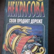 """Ольга Некрасова """"Свои продают дороже"""", детектив, в Самаре"""