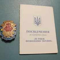 Знак 50 лет освобождения Украины с удостоверением, в г.Павлодар