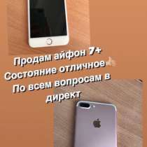 IPhone 7 Plus, в Благовещенске