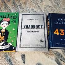 Книги, в Невинномысске
