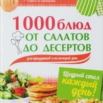 Кулинария доставка на дом, в Москве