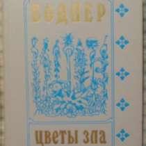 Бодлер Цветы зла и др, в Новосибирске