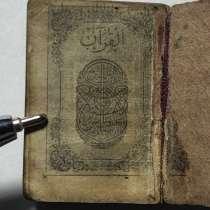 Коран нательный в серебрянной шкатулке, в Калининграде