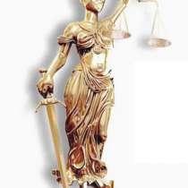 Юридические услуги, в Сатке