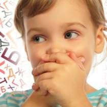 Запуск речи у неговорящих детей (онлайн), в Брянске