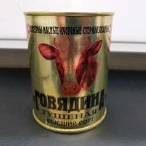 Тушенка говядина белорусская калинковичи мясо тушёное, в Москве