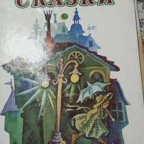 Книга Л. Яхнин сказки, в Санкт-Петербурге