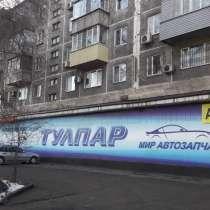 Торговое помещение магазин автозапчастей, в г.Алматы