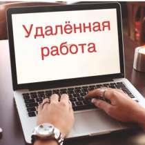 Требуется онлайн-консультант на удаленную работу, в Елеце