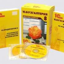 Администрирование, конфигурирование в системе 1С:Предприятие, в Улан-Удэ