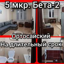 Сдам 1х комн кв, 5 мкр, Бета 2, Ортосайский, в г.Бишкек