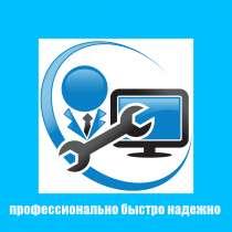 РЕМОНТ КОМПЬЮТЕРОВ И НОУТБУКОВ ПРОФЕССИОНАЛЬНО!, в г.Минск
