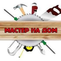 Домашний мастер, любой мелкий ремонт, бытовой сервис в Праге, в г.Прага