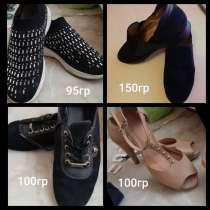 Обувь, в г.Киев