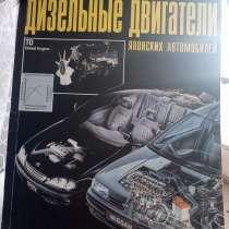 Продам инструкция японских дизельных двигателей, в г.Усть-Каменогорск