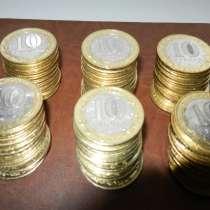 Монеты 10руб 2016г биметалл и гвс, в Москве