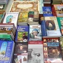 Православные книги, в Видном