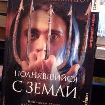 """Жозе Сарамаго """"Поднявшийся с Земли"""", в Самаре"""
