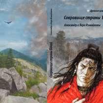 Книга о древней цивилизации, в Владивостоке