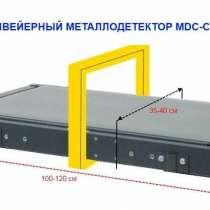 Металлодетектор Конвейерный MDC-CM, в г.Киев
