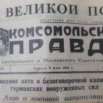 Газета Комсомольская правда 9 мая 1945 года, в г.Одесса