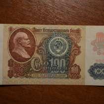 100 рублей 1991 года, вариант 2, в Вологде