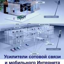 Устройства усиления мобильной связи, в Ростове-на-Дону