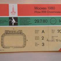 Билет Московской Олимпиады.29.7.80,конный спорт, с контролем, в г.Ереван
