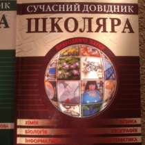 Довідник школяра, в г.Харьков