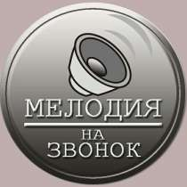 Мелодии на звонок телефона, в Москве