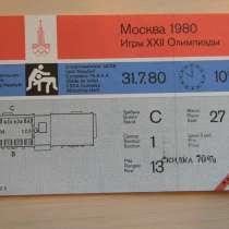 Билет Московской Олимпиады.31.7.80, вольная борьба,с контрол, в г.Ереван