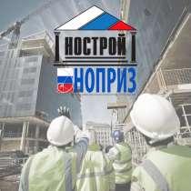 Вступление в СРО, в Краснодаре