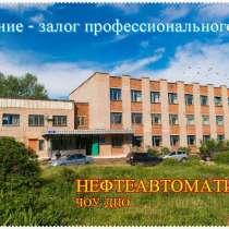 Обучение, повышение квалификации, в Лениногорске