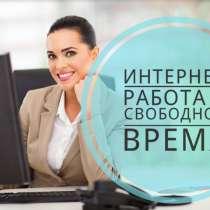 Консультант интернет-магазина. Работа дома, в Петропавловск-Камчатском