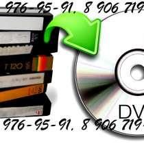 ОЦИФРОВКА И ПРОЯВКА КИНО 8 ММ, АУДИО И ВИДЕОКАССЕТ VHS, в Москве