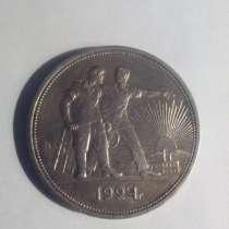 Рубль серебро 1924 г, в Чите