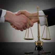 Юридические услуги, в Подольске