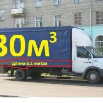 Абинск Грузоперевозки. Газель 6 метров, 5 тонн, в Абинске