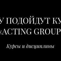 Актёрское мастерство/техника речи, в Москве