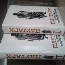 Продам Плутарх(избранные жизнеописания) в 2-х томах, в Таганроге